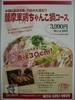 薩摩軍鶏塩ちゃんこ鍋コース