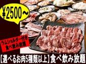 食べ飲み放題2,500円